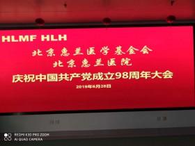 2019建党98周年庆典