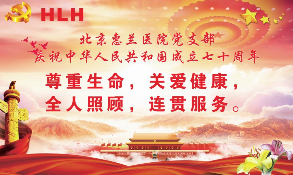 北京惠兰医院党支部庆祝建国七十周年