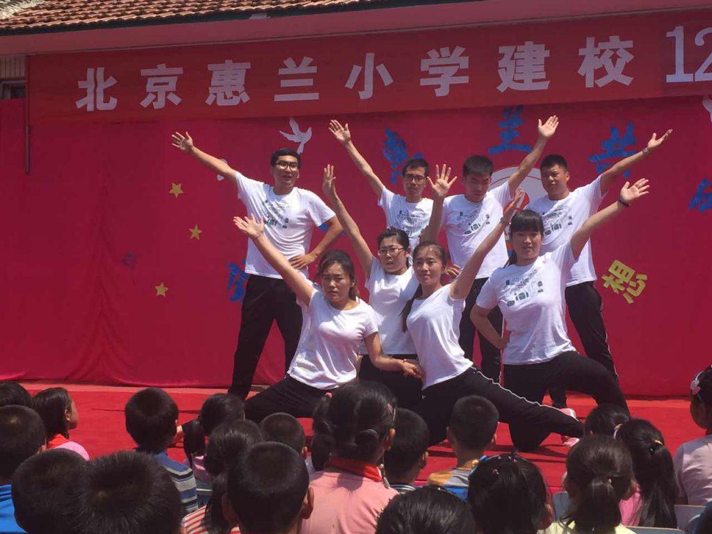 扶贫教育 — 惠兰小学