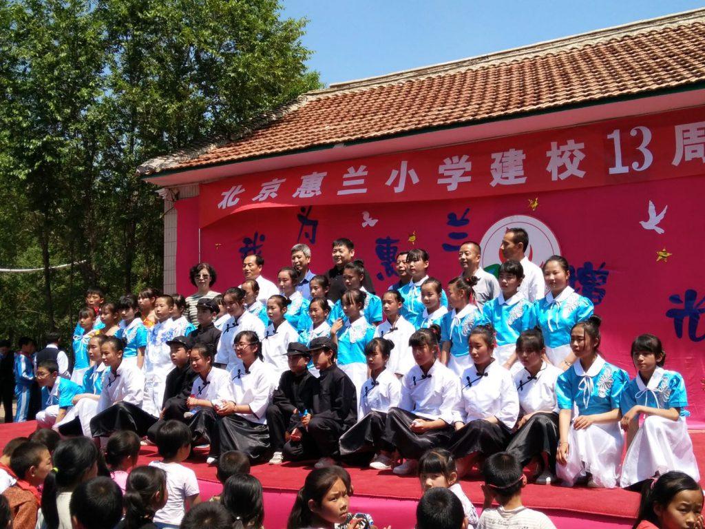 惠兰小学建校13周年庆典