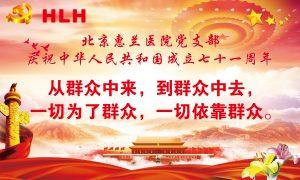 北京惠兰医院党支部庆祝建国七十一周年